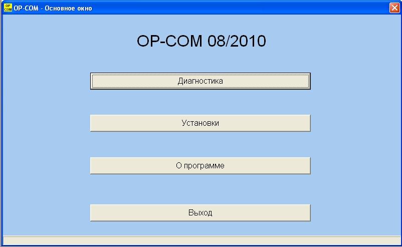 Скачать драйвер op com для windows 7